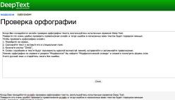 Проверка орфографии онлайн