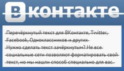 Зачеркнутый текст для Вконтакте