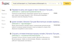 Узнать дату индексации страниц в Яндексе