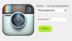 Онлайн сервис для скачивания фото из Инстаграма