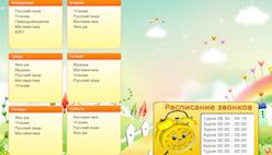 Создать школьное расписание уроков онлайн