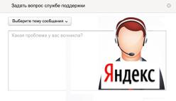 Написать службе поддержки Яндекса