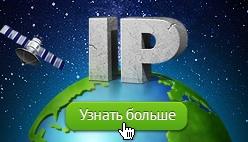 Узнать адрес компьютера IP