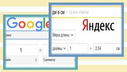 Перевести дюймы в сантиметры онлайн