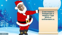 Вставить лицо в шаблон танцующего Санта Клауса