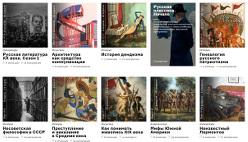 Онлайн курсы по истории и литературе