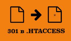 Генератор 301 редиректа для htaccess