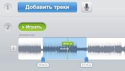 Соединить песни онлайн