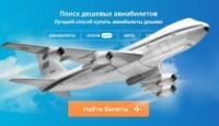 Поиск дешевых авиабилетов онлайн