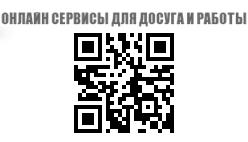 Генератор QR-кодов