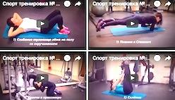 Упражнения для домашних тренировок с видео