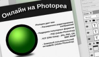 Фотошоп PSD онлайн бесплатно