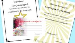 Создать онлайн сертификат с русским текстом