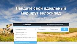 проложить веломаршрут не только Москвы, Подмосковья, Ленинградской области, Крыма, но и прокатиться по всему миру