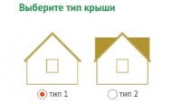 Онлайн калькулятор крыши