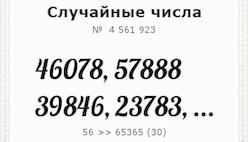 Генератор случайных чисел онлайн