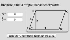 как найти периметр параллелограмма в онлайн калькуляторе