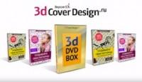 Создать 3D обложку книги, коробки или тетради