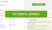Онлайн генератор кнопки в html для писем