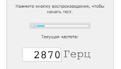 Онлайн тест на проверку слуха